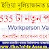Oil India Limited (OIL) Duliajan Recruitment 2021: 535 Workperson Vacancy