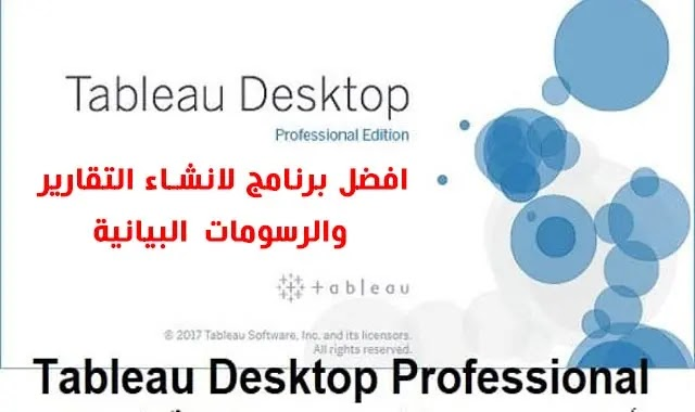 تحميل وتفعيل Tableau Desktop 2020.1 With serial برنامج انشاء التقارير والرسومات البيانية.