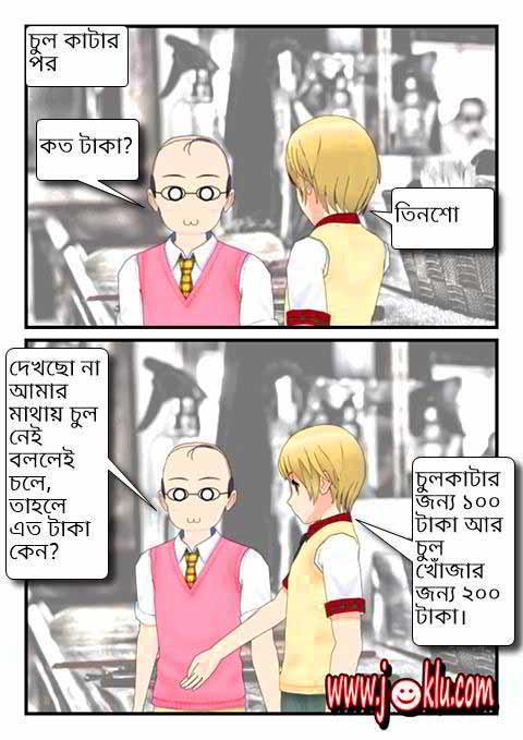 After haircut Bengali joke