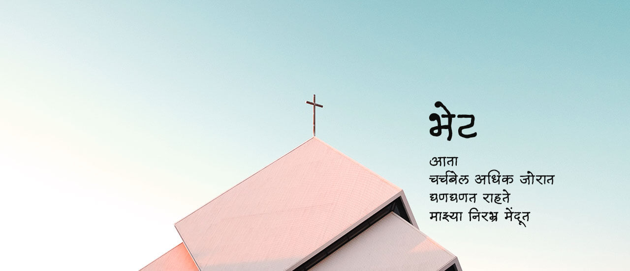 भेट - मराठी कविता | Bhet - Marathi Kavita