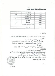 ننشر التعريفه الجديده للمواصلات داخل وبين المدن المصرية بعد زياده اسعار الوقود بجميع المحافظات FB_IMG_1562330875502