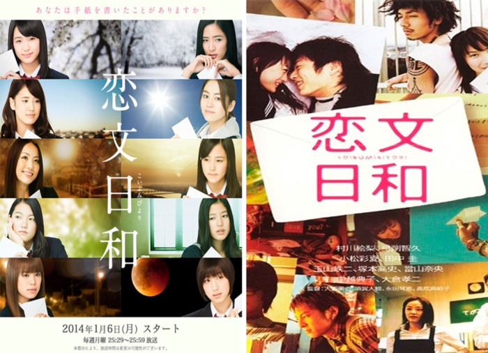 A Perfect Day for Love Letters (Koibumi Biyori) dorama & live-action film - posters