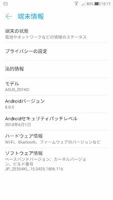 ZenFone 4 に Android 9 Pie は提供されず