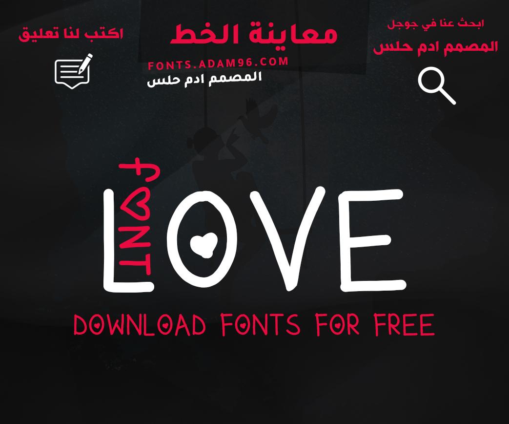 تحميل خط الحب الانجليزي من اروع الخطوط الانجليزية Font Love
