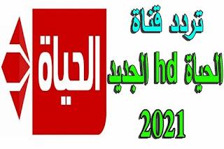 تردد قناة الحياة hd الجديد فى 2021 على النايل سات