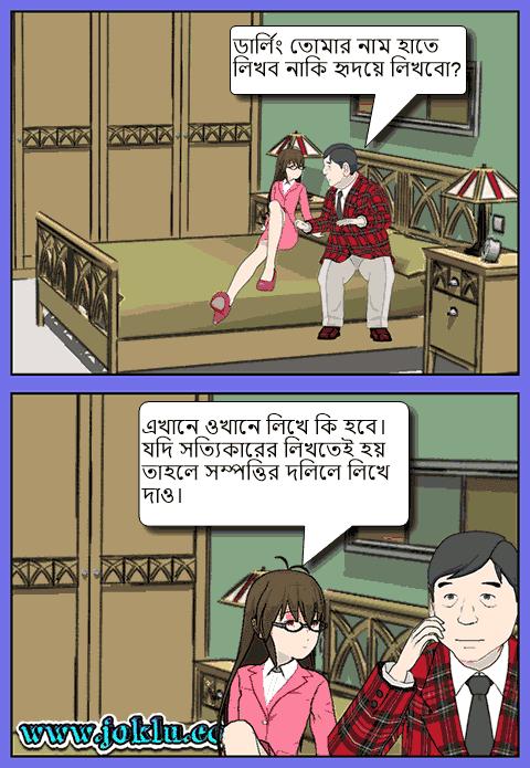 Showing love Bengali joke
