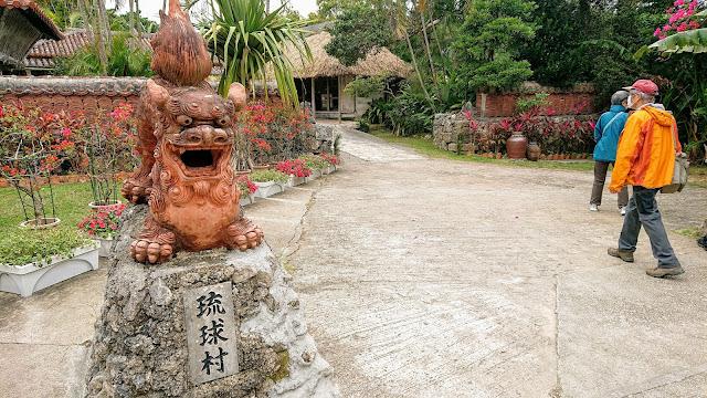 沖縄 琉球村