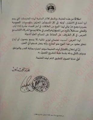 بالوثيقة الرئيس تبون يفقد صوابه ويامر شركات جزائرية بانهاء العلاقة مع نظيرتها المغربية لكونها كيانات معادية
