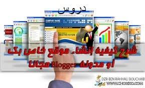 انشاء موقع او مدونة الدرس الاول