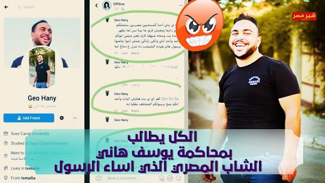 """القبض علي يوسف هاني """"الشخص الذي اثار الغضب"""" بـــ اساءة الرسول"""