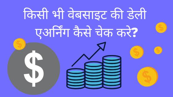 Kisi Bhi Website Ki Daily Earning Kaise Check Kare