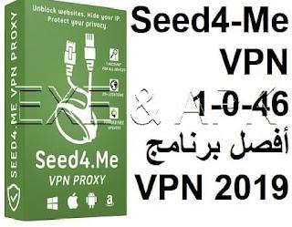 تحميل Seed4-Me VPN 1-0-46 أفصل برنامج VPN 2019
