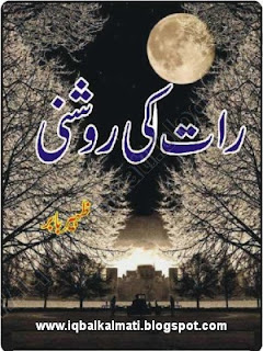 Raat Ki Roshni Mr. Zaheer Babar Novel PDF Download