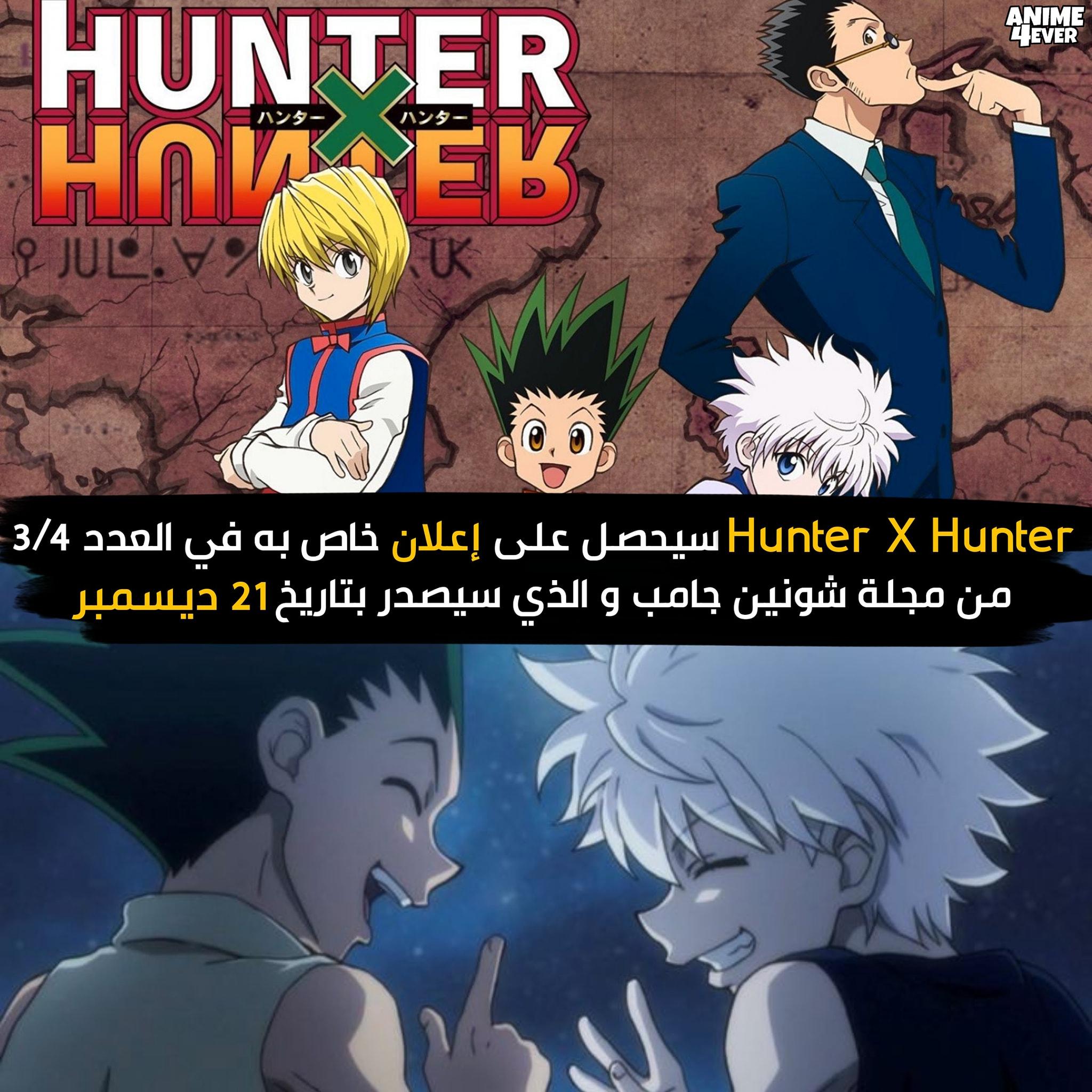 هل سيعود انمي هانتر اكس هانتر Hunter X Hunter في سنة 2021 اخر اخبار انمي القناص