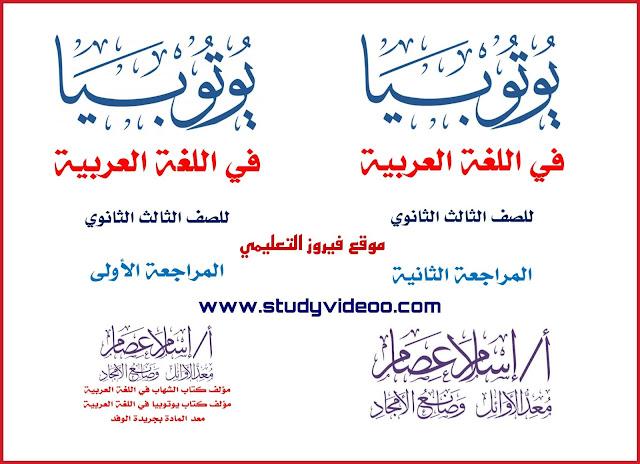 تحميل كتاب يوتوبيا مراجعة نهائية في اللغة العربية للصف الثالث الثانوي2021
