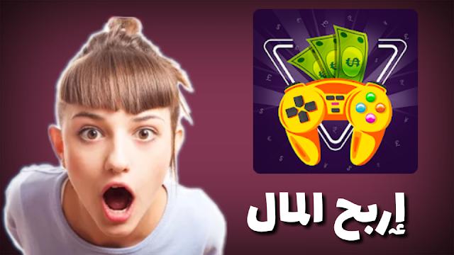 شرح تطبيق Real cash games لربح أكثر من 5$ يوميا عن طريق اللعب! تطبيق خرافي