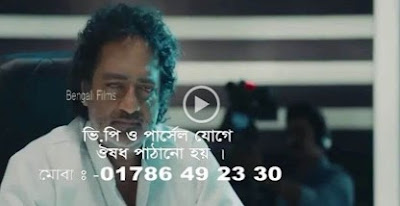 .Table No 22. (2020) Bengali Dubbed Full HD Movie Download or Watch