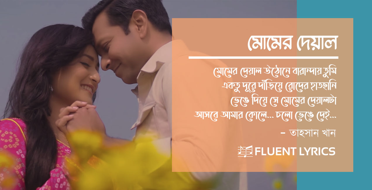 Momer Deyal Lyrics Tahsan, মোমের দেয়াল লিরিক্স তাহসান