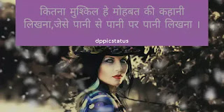 One Liner Hindi Shayari, One Liner Hindi Shayri