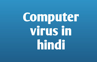 Computer virus in hindi - कंप्यूटर वायरस इन हिंदी