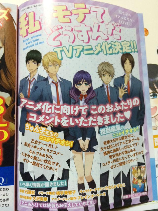 Manga Całuj go, nie mnie jest adaptowana na anime