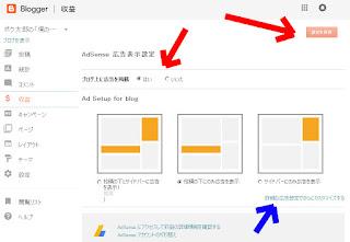 GoogleのブロガーBloggerでのアドセンス申請方法