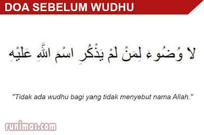 doa sebelum wudhu