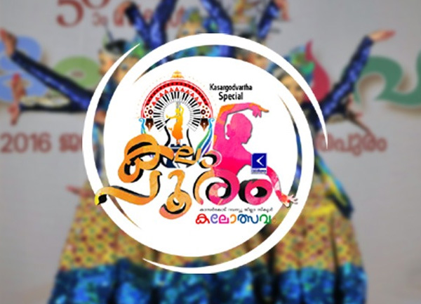 Kerala, News, Kalolsavam, District school kalolsavam 2019 today