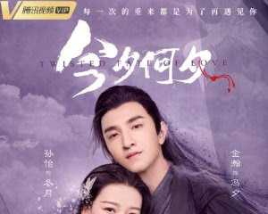 Download Twisted Fate of Love (2020) Sub Indo, Episode 8