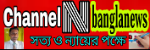Channel-N Bangla News, Education & Entertainment Bangla
