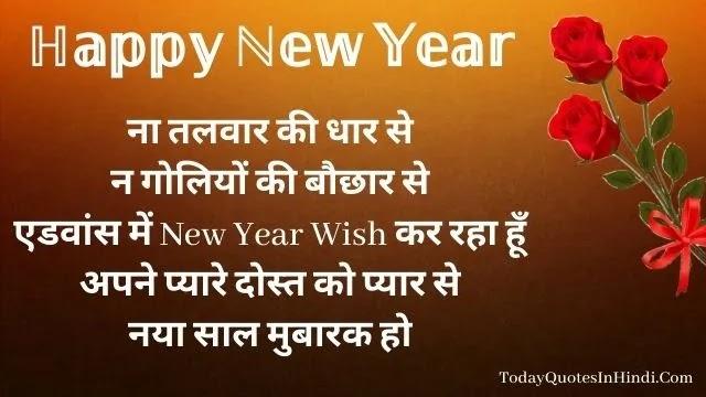 happy new year 2022 status hindi, happy new year rangoli design gallery