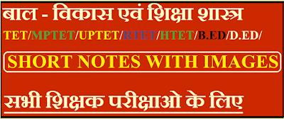 Bal vikas shiksha Shastra Notes