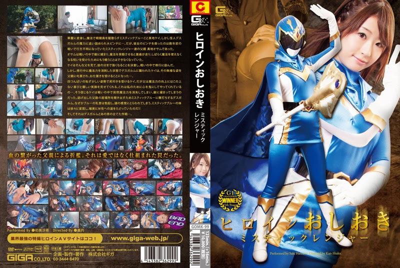 GOMK-99 Menghukum Heroine Mystic-Ranger