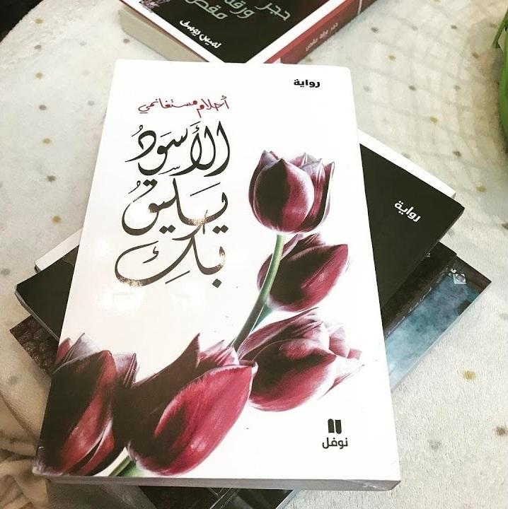 تحميل كتاب الأسود يليق بك للكاتبة أحلام مستغانمي