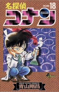 名探偵コナン コミック 第18巻 | 青山剛昌 Gosho Aoyama |  Detective Conan Volumes