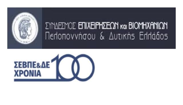 Ετήσια Γενική Συνέλευση του Σύνδεσμος Επιχειρήσεων και Βιομηχανιών Πελοποννήσου & Δυτικής Ελλάδος