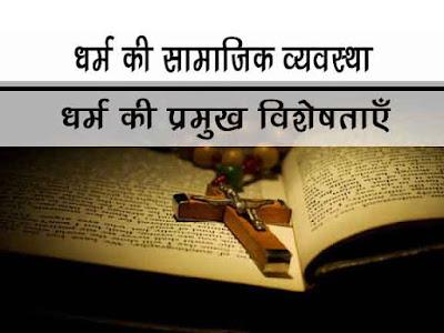 धर्म और सामाजिक व्यवस्था |धर्म की कुछ प्रमुख विशेषतायेँ |Religion and the Social Order in Hindi