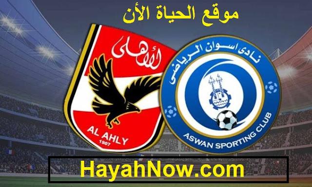 مباراة الأهلي واسوان باريخ 17-8-2020 في الدوري المصري و القنوات الناقلة