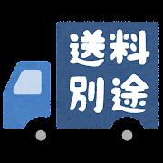 「送料別途」のイラスト文字