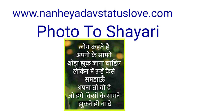 photo with shayari