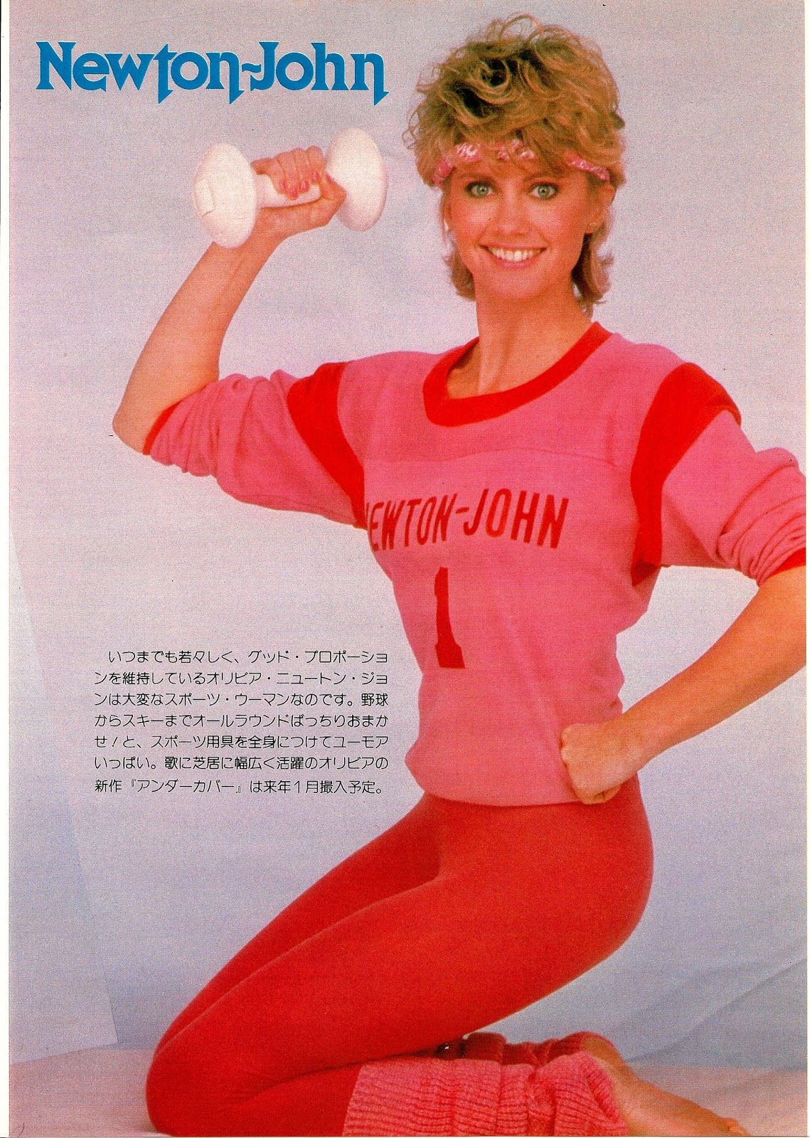 Olivia Newton John Physical Costume