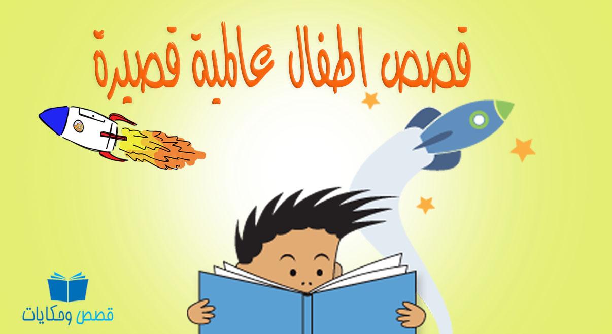 قصص اطفال عالمية قصيرة ومسلية لا تفوتكم