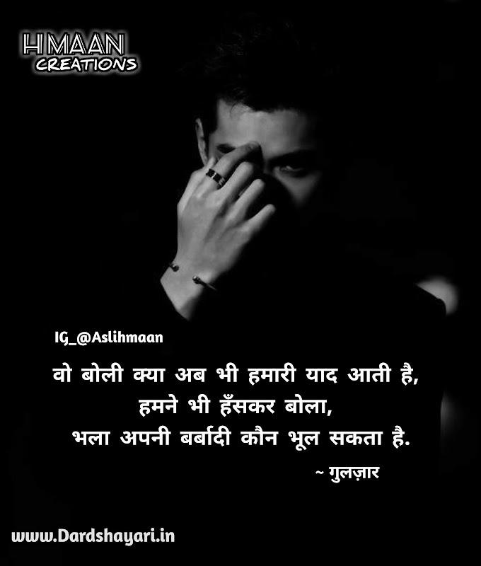 Kya Ab Bhi Hamari Yaad Aati Hai | Gulzar Sad Shayari Quotes In Hindi