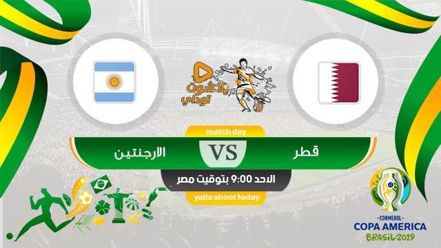 قطر والارجنتين بث مباشر