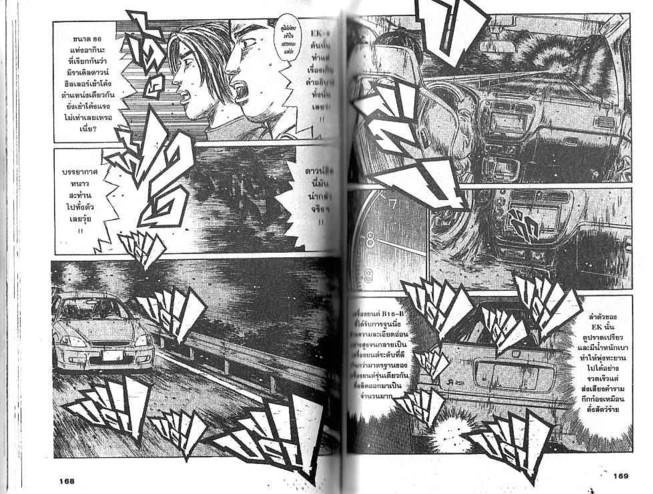 Initial D - หน้า 83