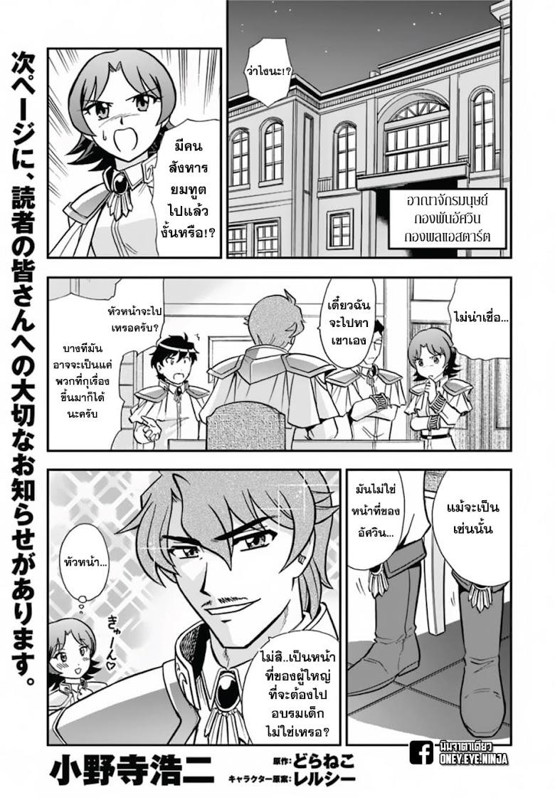 Mahou? Sonna Koto yori Kinniku da - หน้า 2