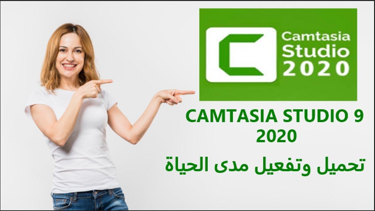 تثبيت وتفعيل برنامج كامتازيا أستوديو 9 مدى الحياة ✅ النسخة الأخيرة 2020 ✅بطريقة مضمونة وسهلة