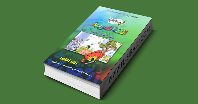 في رحاب اللغة العربية المستوى الثاني ابتدائي
