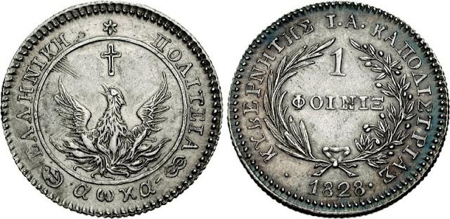 Φοίνικας: Η ιστορία του πρώτου νομίσματος του Ελληνικού Κράτους