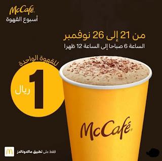 عروض مطاعم ماكدونالدز  McDonald's